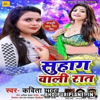 Suhag Wali Raat - Kavita Yadav