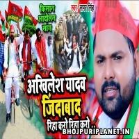 Akhilesh Yadav Jindabad Riha Riha Karo - Samar Singh