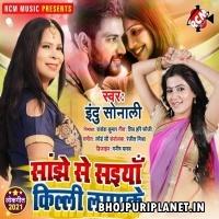 Chalani Me Aata Chalat Rahani (Pramod Premi Yadav)