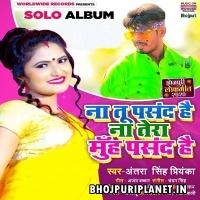 Hai Dulahawa Baklol (Antra Singh Priyanka)