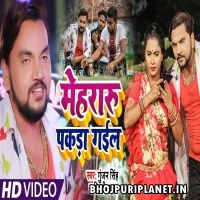 Kunware Me Rahis Te Bane Wala Maai Batawalas Tohar Bhai HD Mp4 Video Song 720p