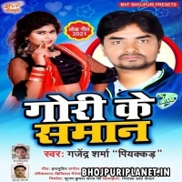 Gori Ke Saman Age Se Chaina Lage Piche Se Japan Mp3 Song