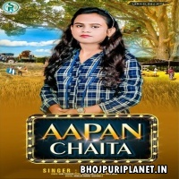 Apan Chaita Mp3 Song