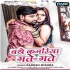 Bathe Kamariya Gate Gate Mp3 Song