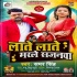Late Late Marle Sajanwa Mp3 Song