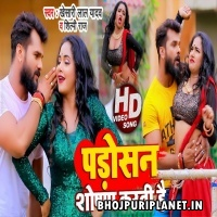 Padosan Shoshan Karti Hai Video Song Mp4 HD 480p