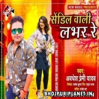 Sendil Wali Lover Re Mp3 Song