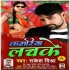 Kamariya Jab Jab Lachake Mp3 Song