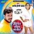 Othalali Mora Chaat Liya Re Mp3 Song