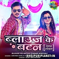 Blouse Ke Batan (Lagan Special) Mp3 Song
