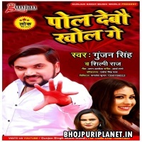 Pol Debo Khol Ge Mp3 Song