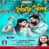 Homeo Pathic Dawai Ke Jaise Mp3 Song