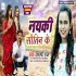Naiki Sautin Ke Mp3 Song