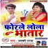 Phorle Lola Bhatar Mp3 Song