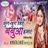 Bhojpuri Sohar Mp3 Songs