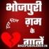 Bhojpuri_Sad_Mp3_Bewafai_Songs_1