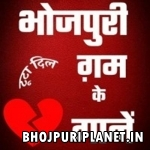 Bhojpuri Sad Mp3 Songs