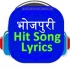 Bhojpuri_Songs_With_Lyrics_1