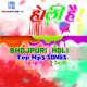 Bhojpuri_Top_Holi_Mp3_Songs_1