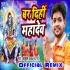 Bar Dihin Mahadev Bol Bum Official Remix