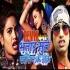 Bhatar Sute Sautin K Leke Remix (2019)