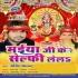 Durga Darshan Ke Chance