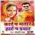 Bhale Card Pa Naam Bhatar Ke Ba - Sad Song