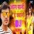 Aag Pani E Jawani Official Remix