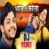 Bhorwa Me Korwa Official Remix