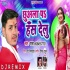 Chhuwala Pa Hans Delu Official Remix - Dj Shekhar Subodh