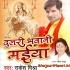 Chunari Me Gahre Maiya Aaili Ratiya Nu Ho
