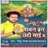 A Chhathi Maiya Bini Bini Sikiya Banawani Dauri