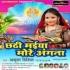 Chala Chala Rajau Chhath Kare Patna Ke Ghat