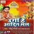 Bhar Daura Fal Leke Chalali
