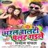 Bharal Balti Palat Gaile Mp3 Song