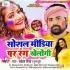 Social Media Par Rang Khelogi Mp3 Song