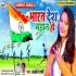 Aisahi Kahela Logwa Bharat Desh Mahan Ho Mp3 Song