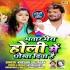 Bhatar Mera Holi Me Dhokha Diya Hai Mp3 Song (256 Kbps)
