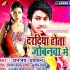 Dardiya Hota Jowanwa Me MP3 Song