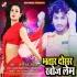 Bhatar Dosar Khoj Lem Mp3 Song