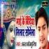 Mai Ke Bindiya Lilar Sobhela