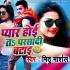Pyar Hoi Jahiya Tohra Se Ho Prasadi Batai Ho Mp3 Song