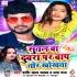 Sutal Ba Duwarie Par Baap Tor Khokhta Mp3 Song