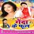 Genda Ke Phool (Awadhesh Premi Yadav) Mp3 Song