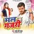 Online Jab Se Dekhawalu Goriya Ho Apan Mal Gajari Mp3 Song