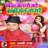 Piya Ketno Kare Baki Man Na Bhare Mp3 Song