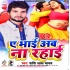 A Bhai Ab Na Rahai Mp3 Song