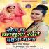 Sej Pa Balamua Khele Ghughua Mama Mp3 Song