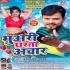 Bhuari Dharata Achaar Mp3 Song