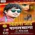 Deewana Jaai Pagalkhana Mp3 Song